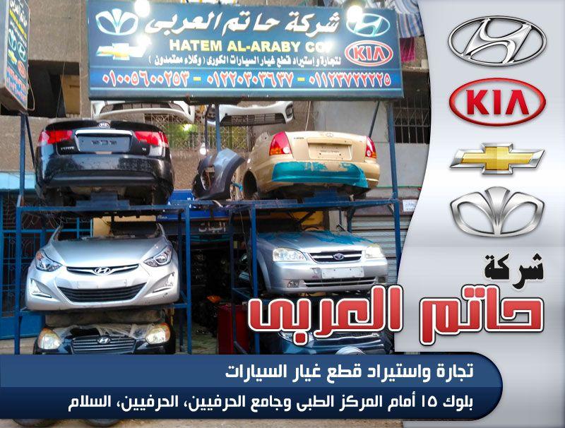 قطع غيار سيارات كورى مجلة كارز لعالم السيارات Kia 10 Things