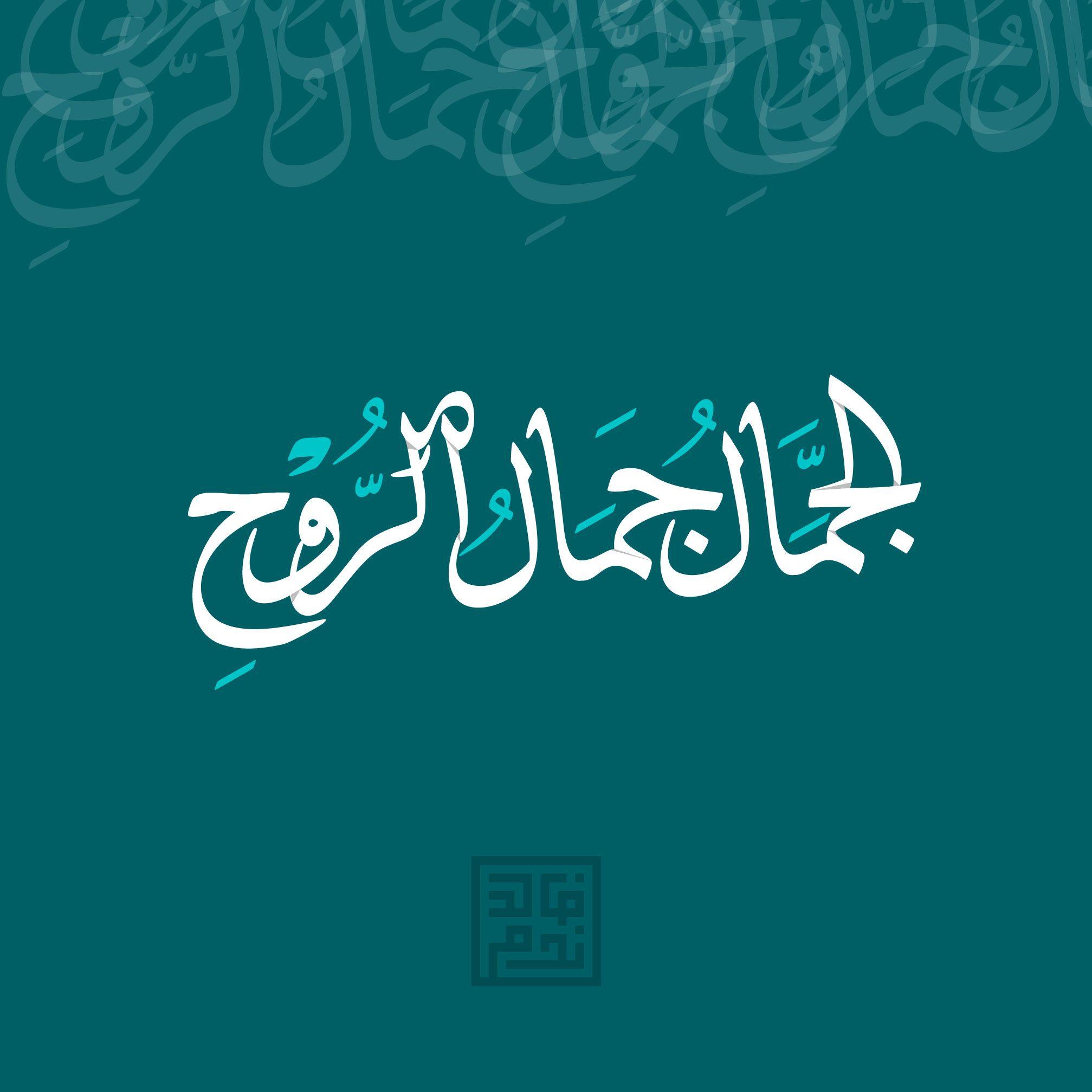 الجمال جمال الروح Words Quotes Words Calligraphy