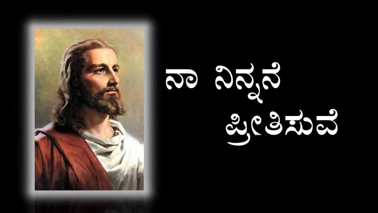 Why Did Jesus Curse This City?-Bethesda | KANNADA CHRISTIAN SONGS ...