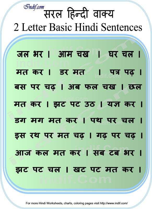 read hindi 2 letter word sentences