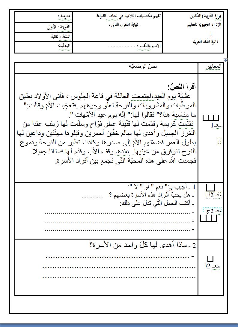 Ashampoo Snap 2015 01 15 09h49m53s 001 Document Microsoft Word Png 794 1088 Learn Arabic Alphabet Learn Arabic Language Learning Arabic