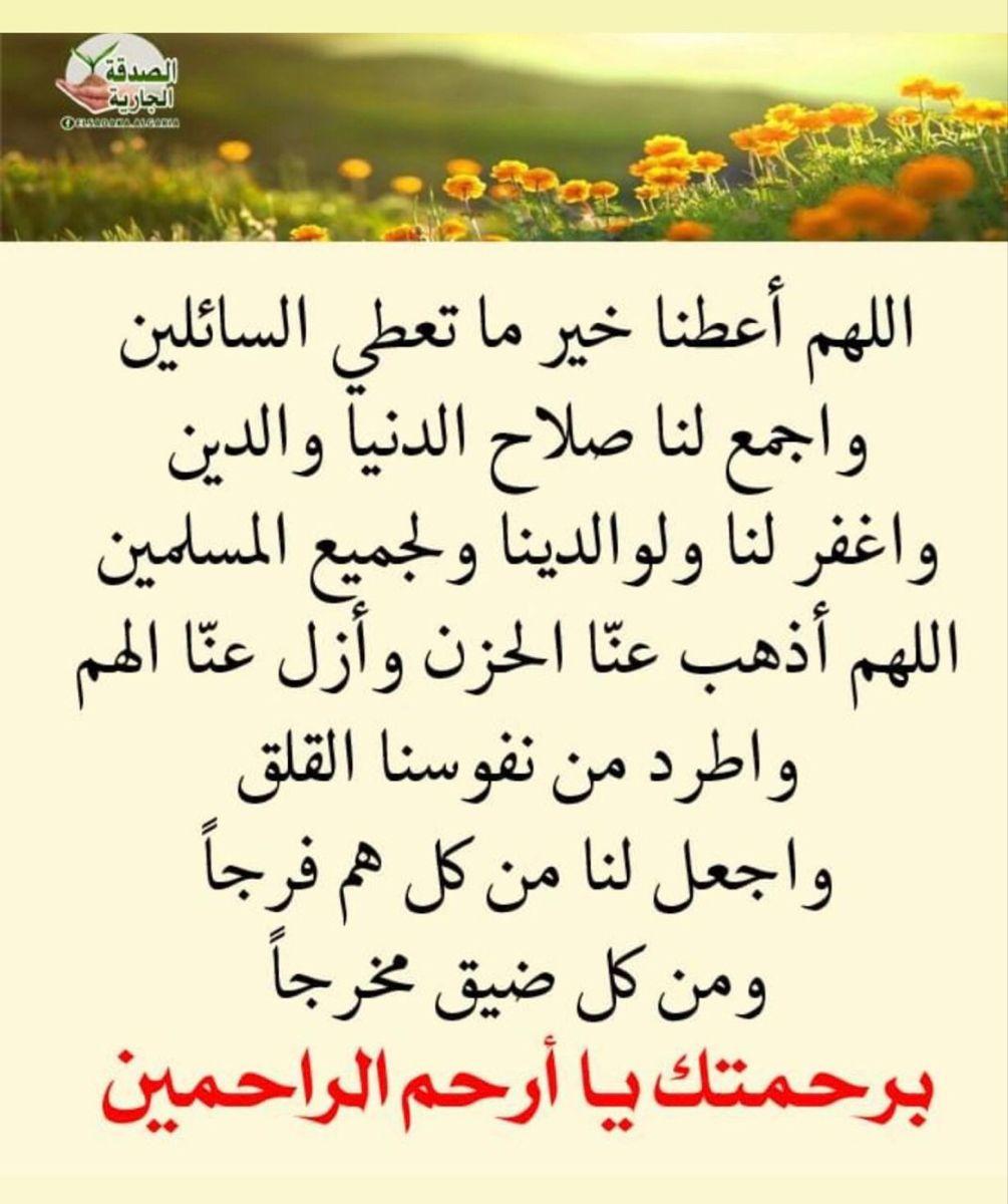Pin By Hakima Salouh On اسماء الله الحسنى Words Quotes Islam Words