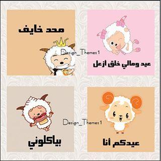 Design Themes1 Instagram Photo Eid Crafts Eid Stickers Eid Cards