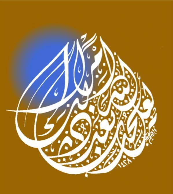 لا تدري لعل الله يحدث بعد ذلك أمرا You Never Know Perhaps God Will Bring About Some New Sit Islamic Art Calligraphy Arabic Calligraphy Artwork Calligraphy Art