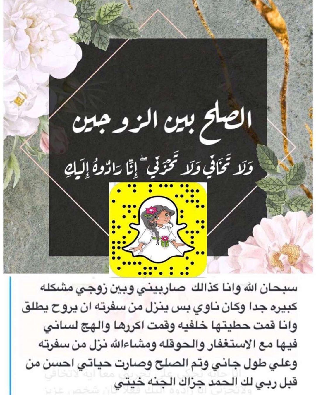 نحو الإيجابية نمضي On Instagram الصلح بين الزوجين المتزوجين Aigabih Entryway Decor Quran Quotes Book Cover