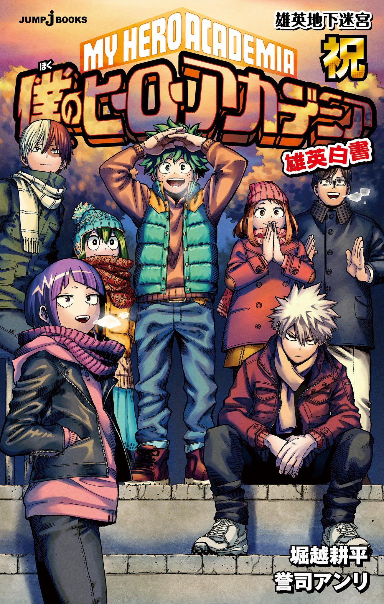 僕のヒーローアカデミア ヒロアカ アニメ公式 on twitter hero poster manga covers hero