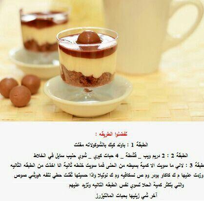 Pin By Hope On حلى كاسات Dessert Ingredients Arabic Food Desserts