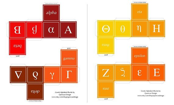 Greek Alphabet Block Printable, Alpha to Omega: party favors, gift