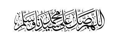 نتيجة بحث الصور عن مخطوطة الصلاة على النبي بدون خلفية Islamic Calligraphy Calligraphy Arabic Calligraphy