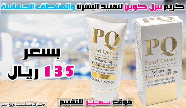 افضل كريم تفتيح البشرة طبي سريع المفعول احسن 9 كريمات 2021 موقع تميز Skin Lightening Cream Lightening Creams Face Cream