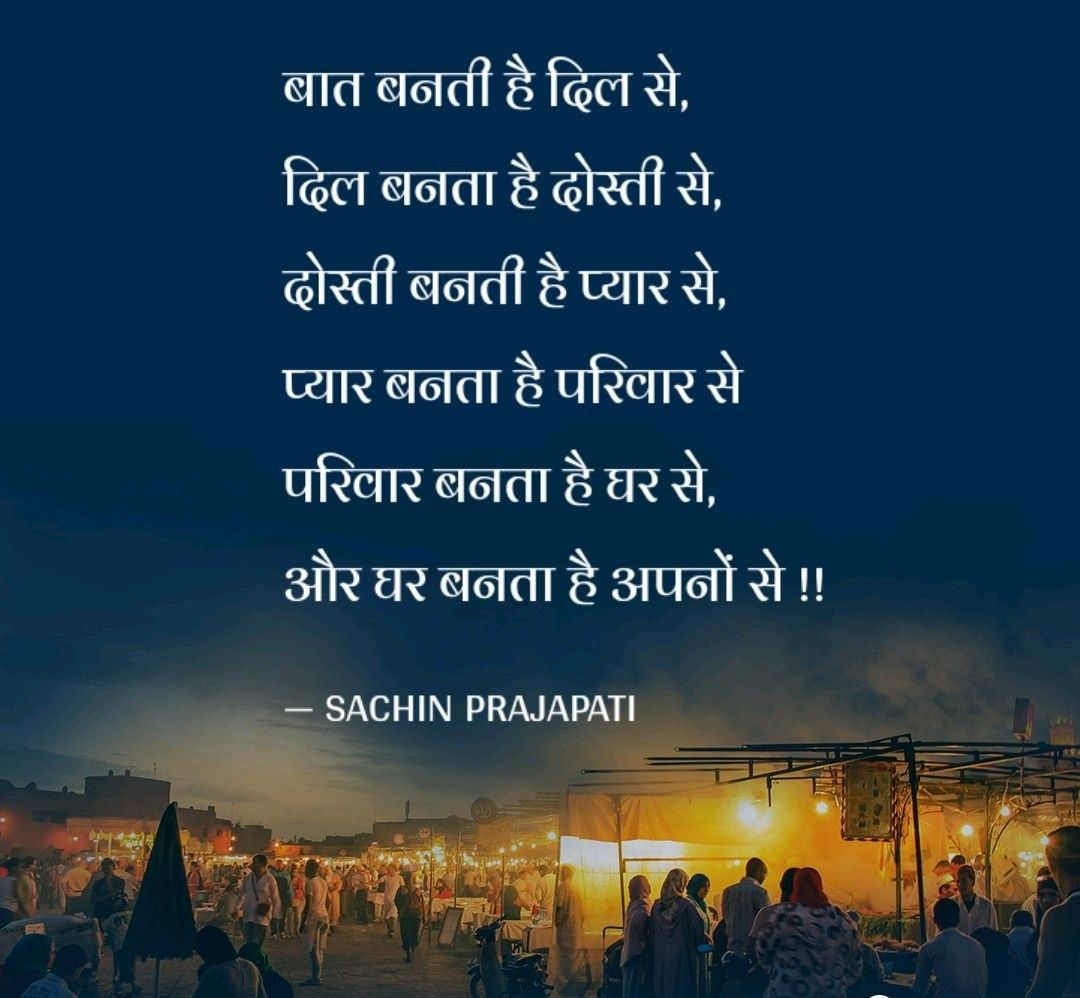 Quotes Quotes In Hindi Thoughts Shayari