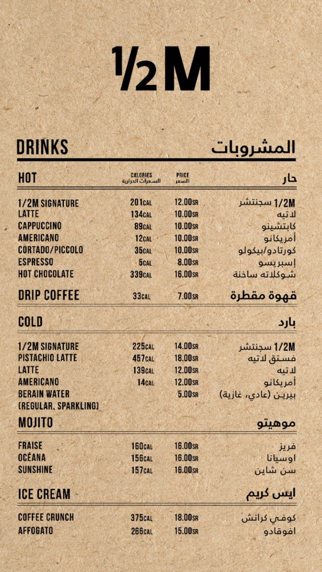 منيو كوفي هاف مليون Menu Half Million Coffee دليل محافظة شقراء Hot Chocolate Cortado Drip Coffee