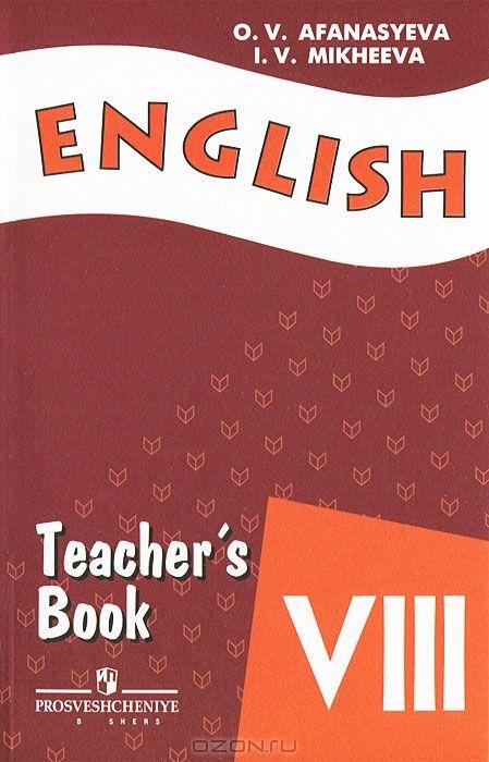 Teacher s book 8 класс афанасьева михеева