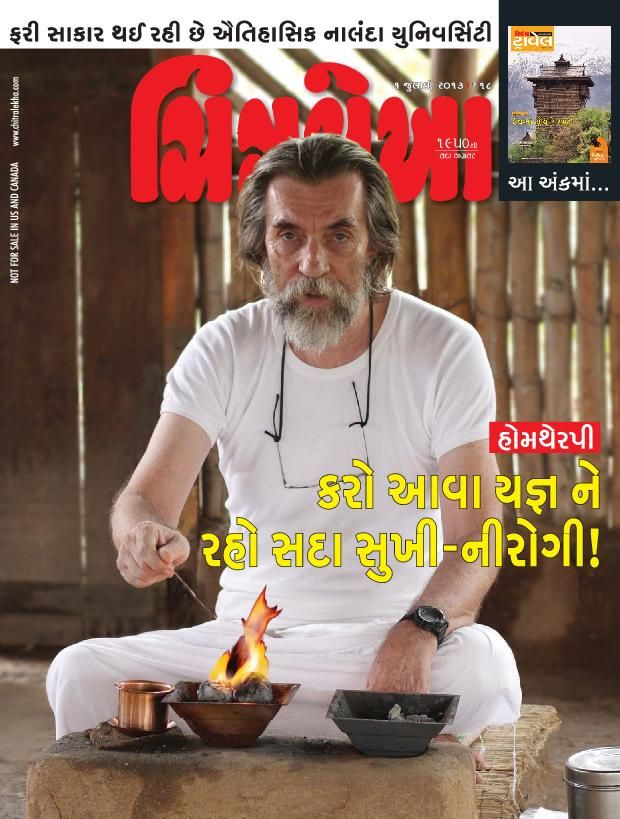 Feelings gujarati magazine buy, subscribe, download and read.