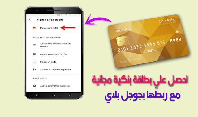 أسهل طريقة للحصول على بطاقة بنكية مجانا وربطها بمتجر قوقل بلاي لتفعيل جميع التطبيقات والاستفادة من عروضها المحدودة Phone Blog Electronic Products