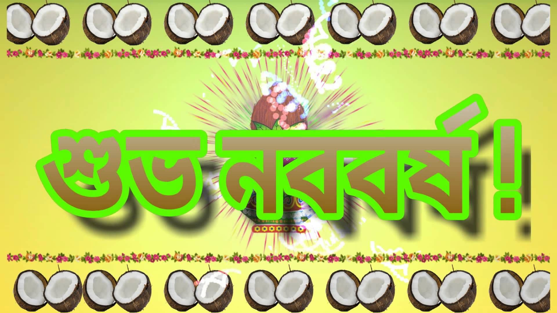 happy pohela boishakh 2016 poila baisakh wishes bengali new year greet