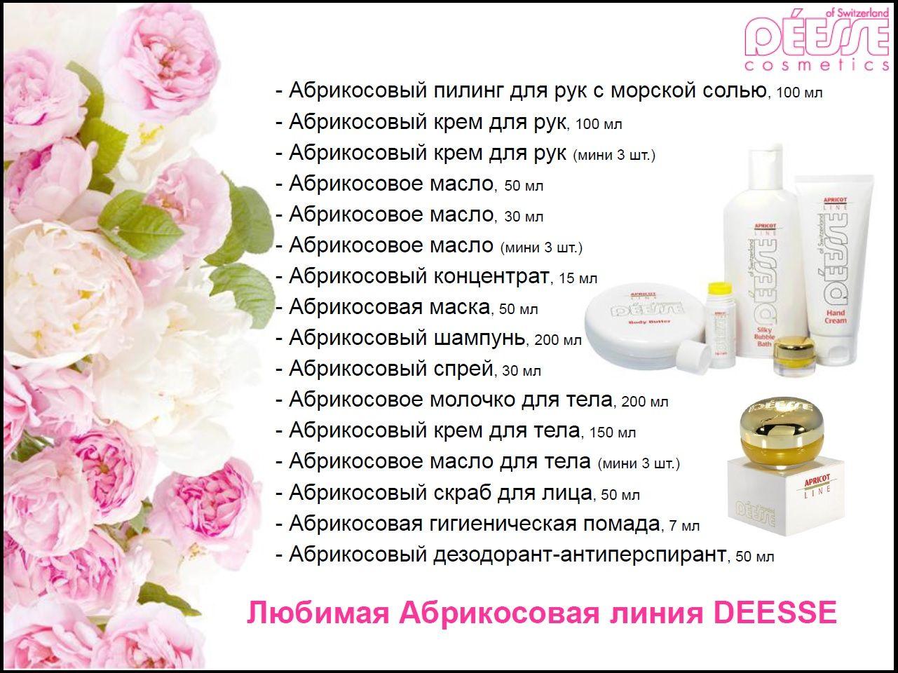 Купить косметику deesse в москве косметика murad купить