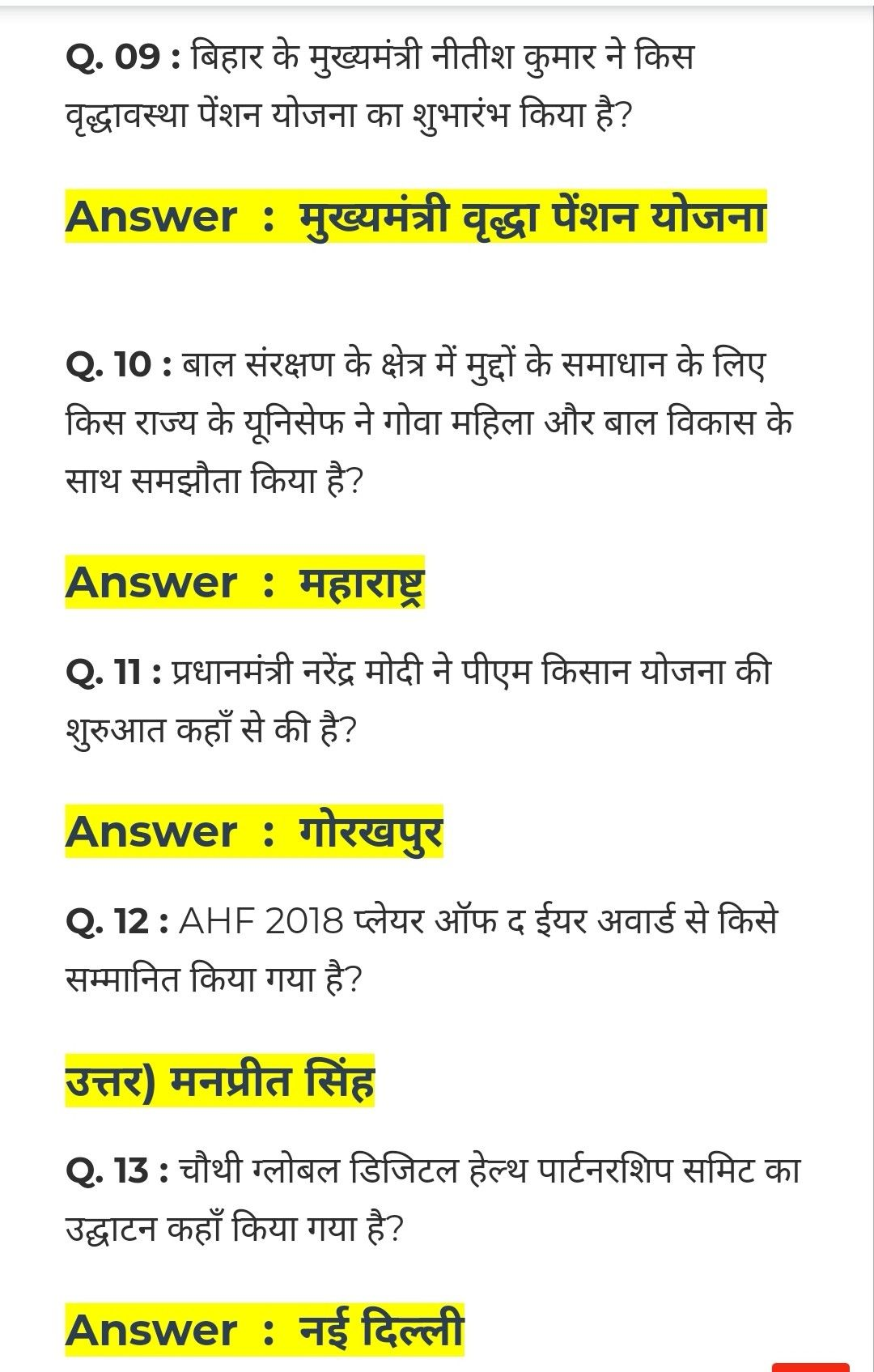 SSC Gk Question In Hindi General Knowledge Gk In Hindi
