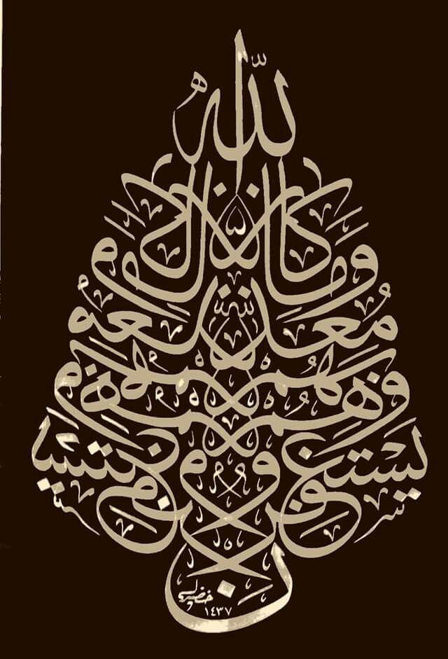 ابداعات خضير وما كان الله معذبهم وهم يستغفرون Drawing Hats Islamic Art Calligraphy Art
