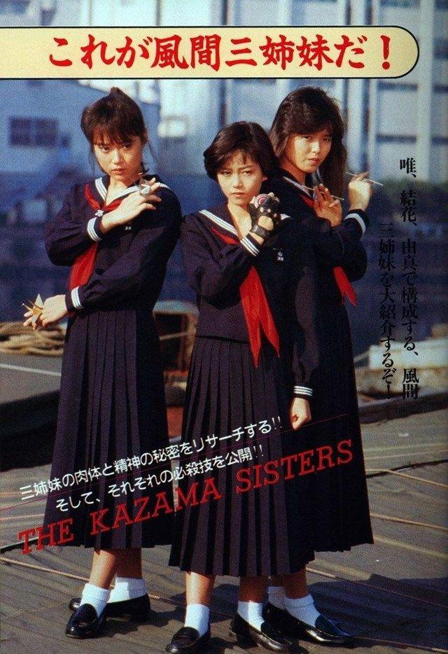 Remembering Japan's Badass Schoolgirl Gangs