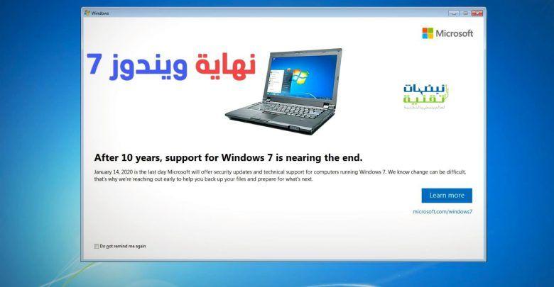 مايكرسوفت تقول وداعا ويندوز 7 بداية وصول تحديث بنهاية دعم Windows 7 Microsoft Supportive Last Day