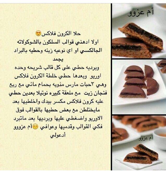 Pin By Almaadheed On أكلات Dessert Recipes Food Arabic Food
