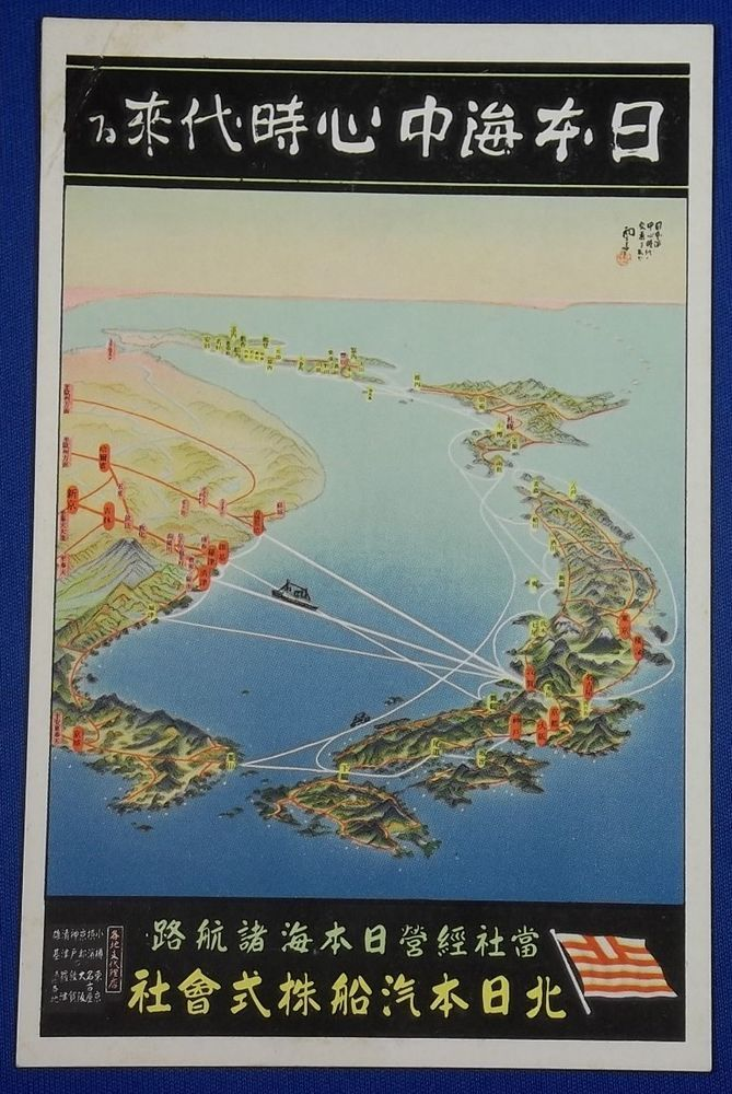 Vintage japan postcard birds eye view sea line ship korea manchuria vintage japan postcard birds eye view sea line ship korea manchuria map antique gumiabroncs Images