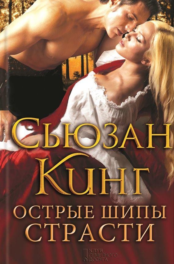 Острые шипы страсти #журнал, #чтение, #детскиекниги, #любовныйроман, #юмор