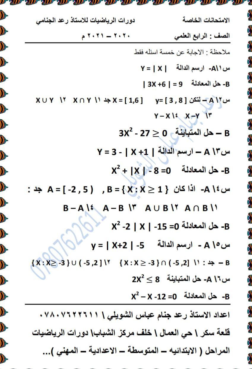 اسئلة إمتحان اول الكورس الاول 2021 رياضيات الصف الرابع العلمي اهلا بكم متابعي موقع وقناة الاستاذ احمد مهدي شلال في هذا الموضوع سنعرض لكم In 2021 Y 3