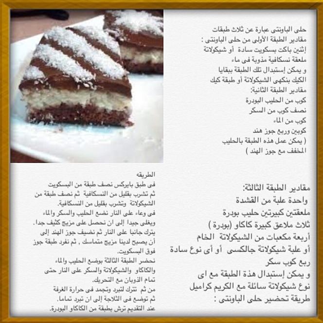 حلى الباونتي Arabic Sweets Recipes Sweets Recipes Recipes