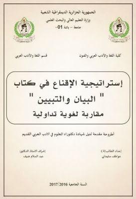كتاب البيان والتبيين pdf