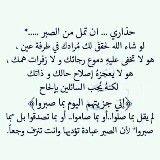 Pin By Dina Yakoub On Quotes Words Islamic Quotes Islamic Love Quotes Words Quotes
