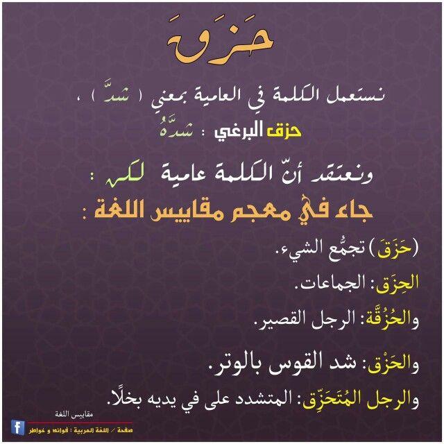 معنى كلمة ح ز ق Beautiful Arabic Words Arabic Language Inspirational Quotes