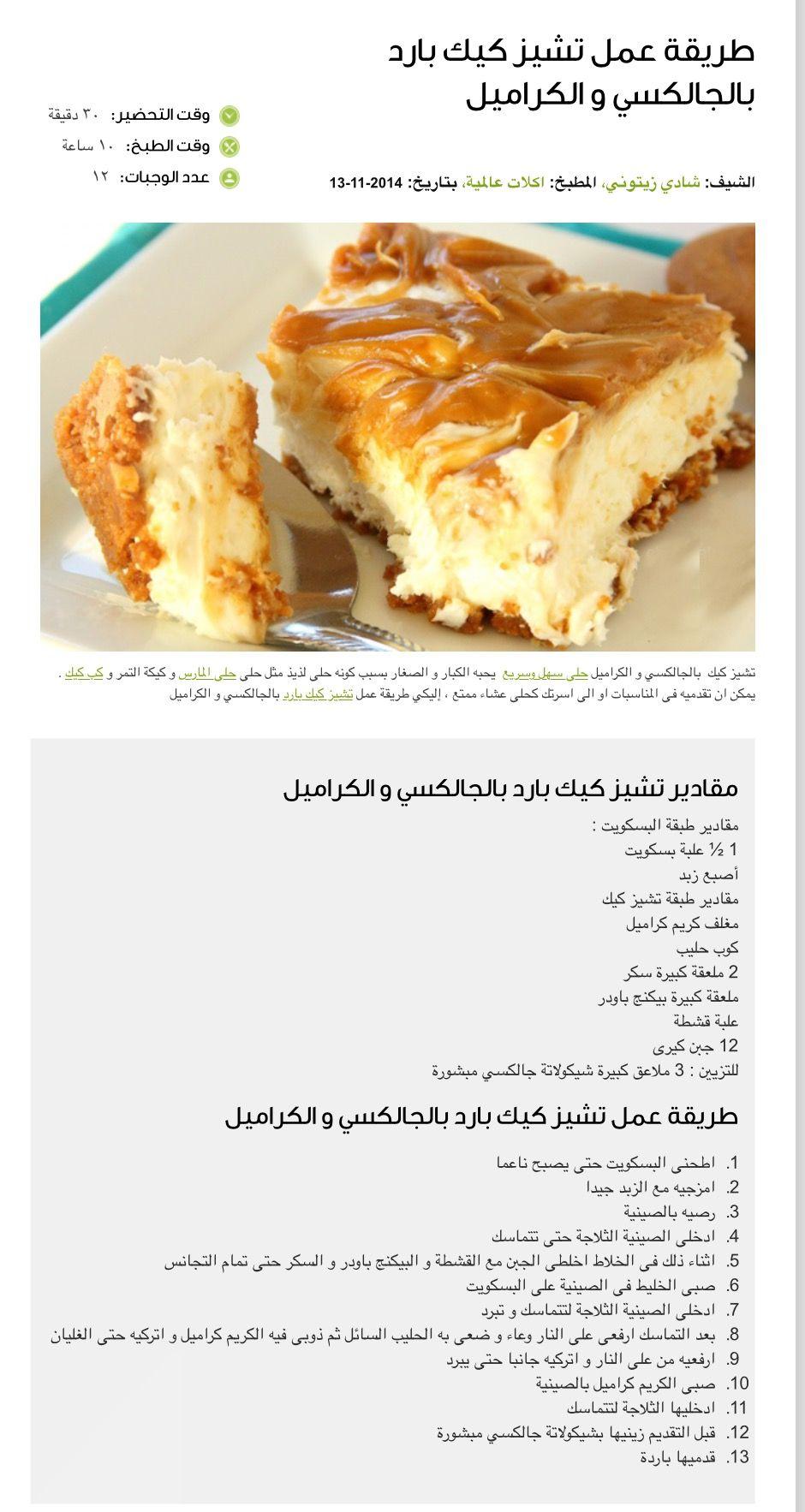 Pin By Anhar Al Saif On Dessert Yummy Food Dessert Dessert Recipes Cooking Recipes Desserts