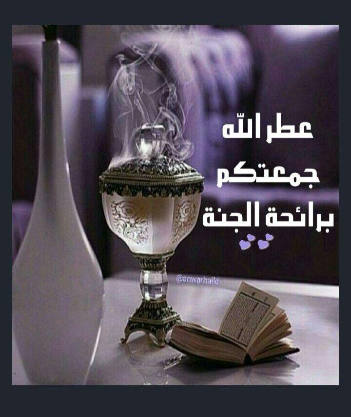 عطر الله جمعتكم برائحة الجنة Friday Wishes Holy Friday Blessed Friday