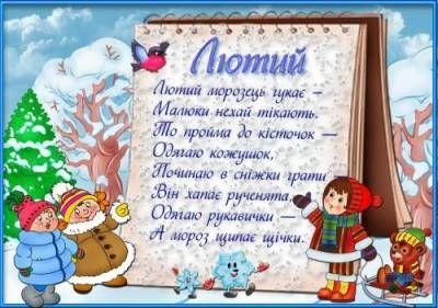 Папка-пересувка про зиму для детского садика - Папки ...