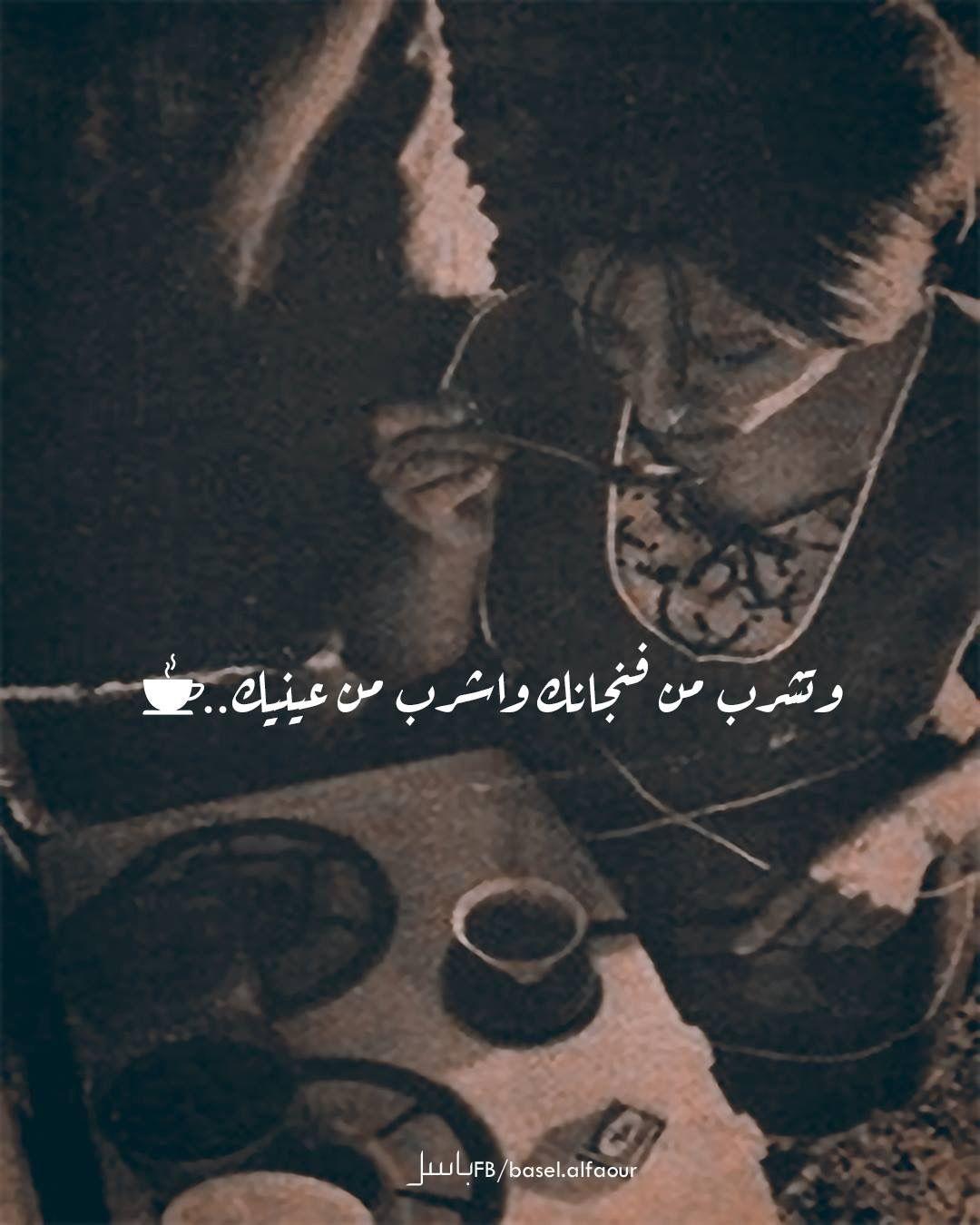 Pin By Semarsalih On فيروز Beautiful Arabic Words Arabic Love Quotes Arabic English Quotes