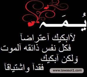 رثاء عن الميت Arabic Words Islamic Pictures Happy New Year 2020