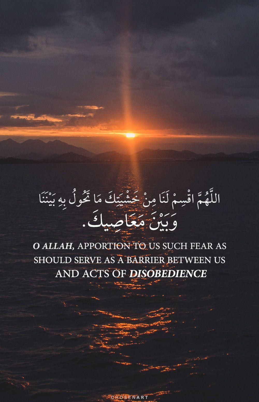 Nader Dawah ومن طاعتك ما تبلغنا به جنتك ومن اليقين ما تهون به Quran Quotes Quran Quotes Verses Quran Quotes Inspirational