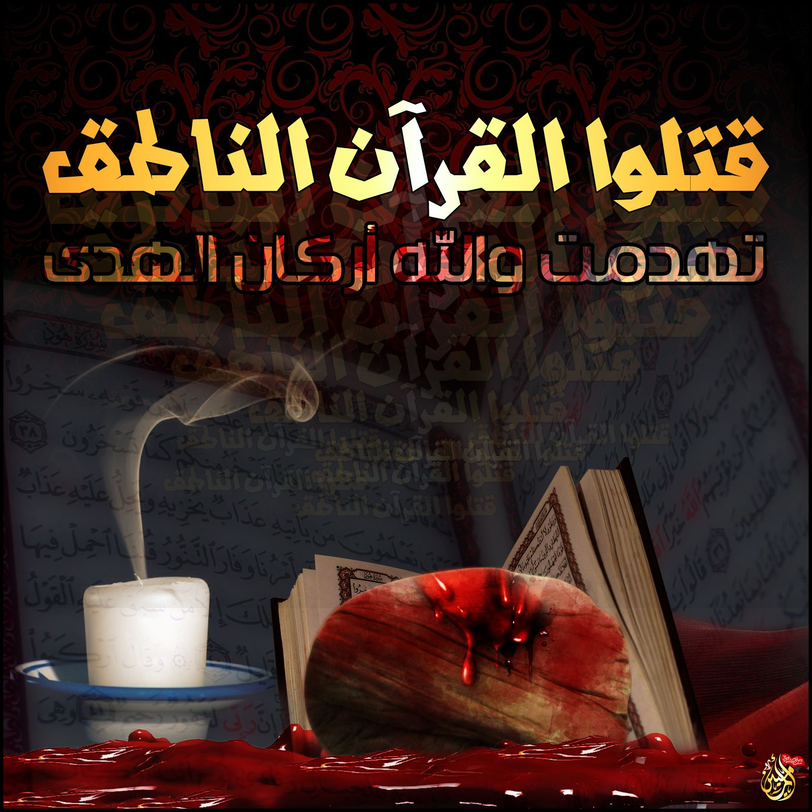 استشهاد الامام علي Google Sok Islamic Pictures Embedded Image Permalink Beautiful Arabic Words