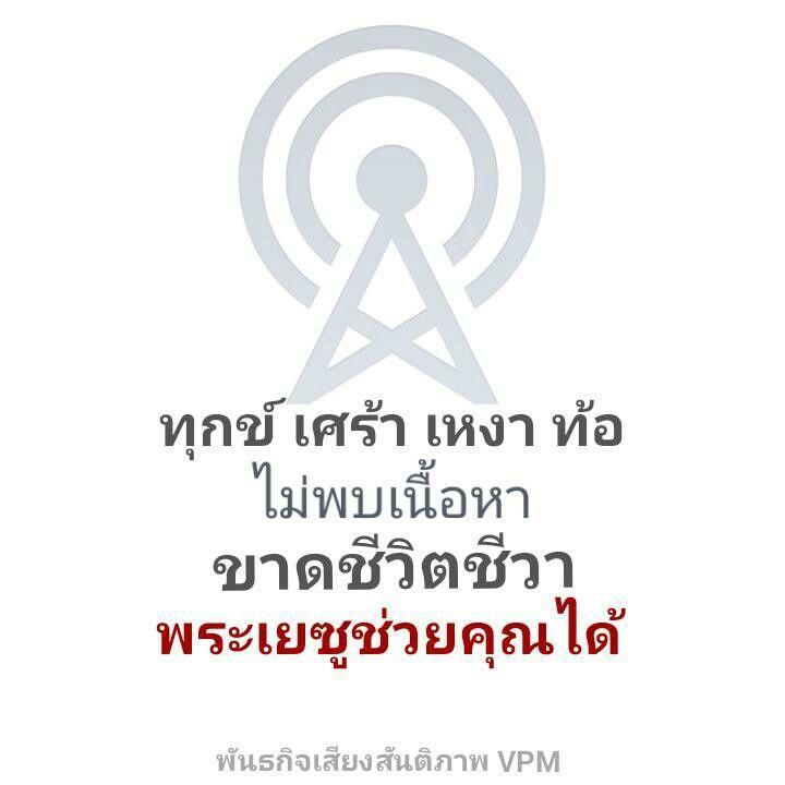 ปักพินโดย องค์กรเพื่อนพันธกิจ ใน เสียงสันติภาพ VPM