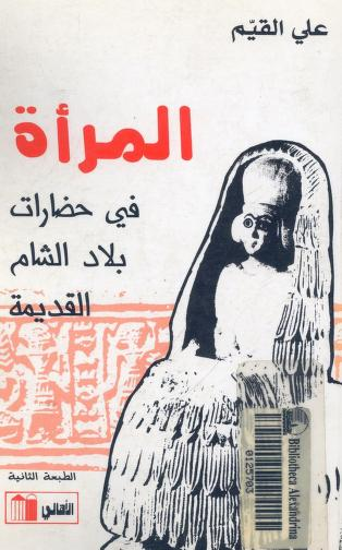 المرأة في حضارات بلاد الشام القديمة Free Download Borrow And Streaming Internet Archive Memes Books Internet Archive