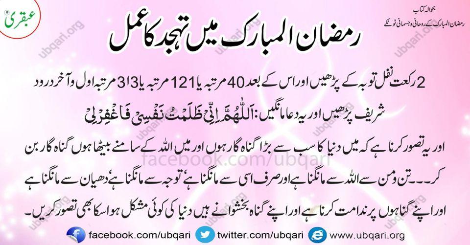 Ramadan tahajjud wazifa Quran verses, Islamic quotes