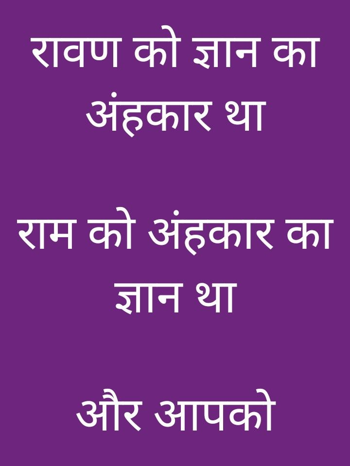 Pin by Zahid Hussain on मन दर्पण in 2020 Quotations