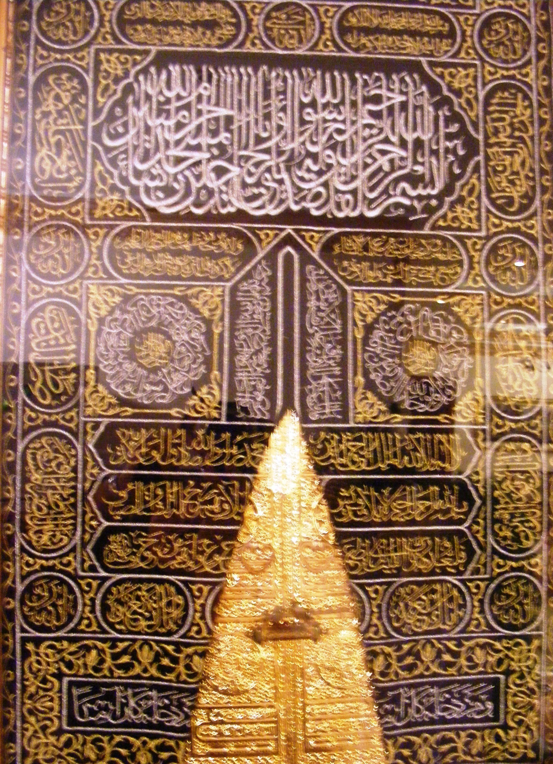 Elaborate Islamic Verse Islamic Calligraphy Elaborate Oil Painting