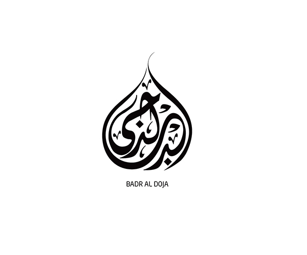 Arabic Logo Designs تصميم لوجو بالعربي Are Usually Known And Popular For Its Calligraphy That S Why They Logo Design Logo Design Diy Logo Design Inspiration