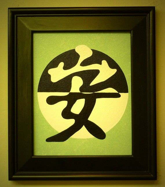 TRANQUILITY Asian Chinese Symbol Wall Art Zen by asianartrhrussell ...