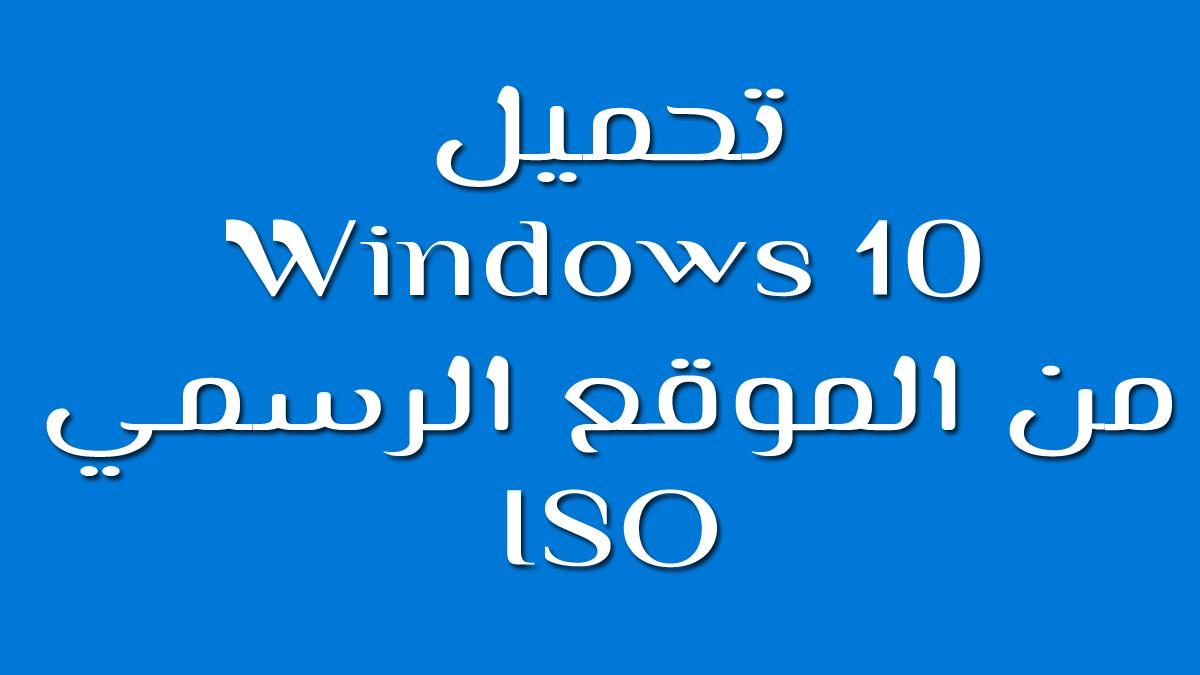 Iso تحميل ويندوز 10 بصيغة Windows 10 Calm Artwork 10 Things
