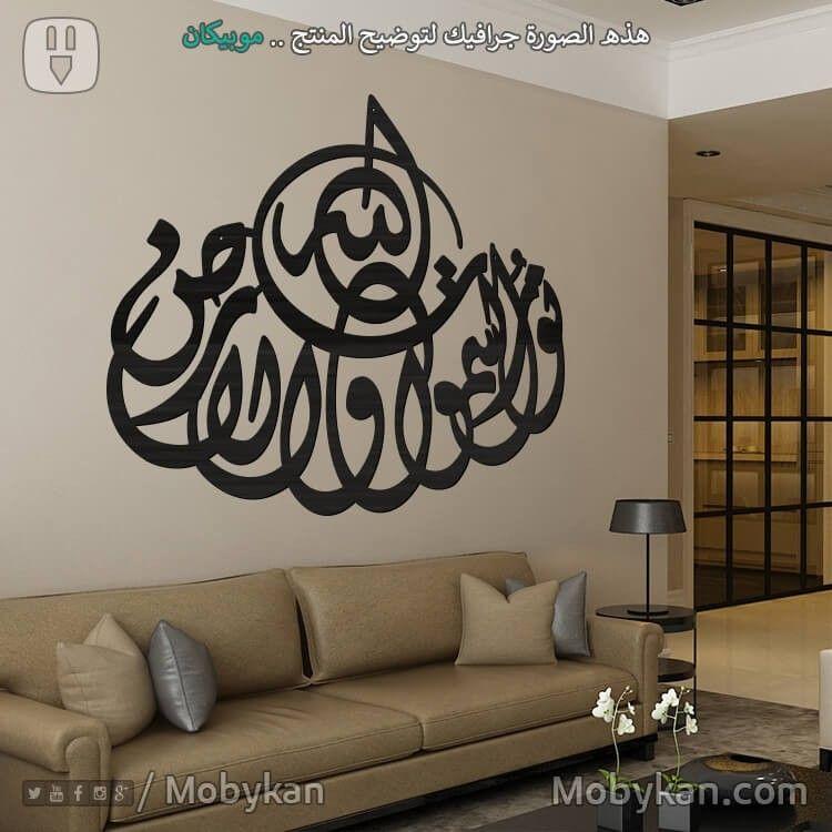 Quot برواز خشبي الله نور السموات و الارض مصنوع من الخشب يمكنك استخدامه علي الحائط لتغيير الديكور Quot Home Decor Frame Decor Decor