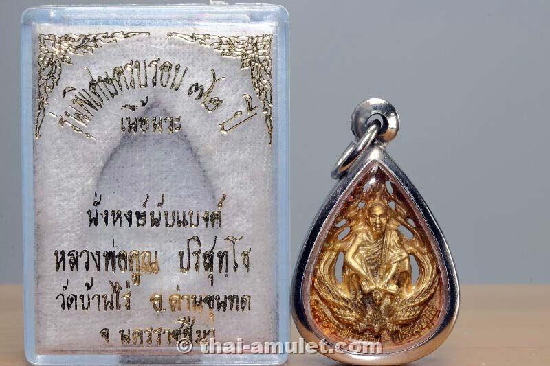Sehr seltenes Nang Hong Nap Bank Ruun Kroop Roop 72 Pii Nuea Nawa Amulett des ehrwürdigen Luang Pho Khun Parisuttho, Abt des Wat Banrai, Tambon Kut Piman, Amphoe Dan Khun Thot, Changwat Nakhon Ratchasima (Korat), Isan, Nordostthailand, vom 04.10.2537 (1994).  Luang Pho Khun erschuf das Amulett in einer Kleinserie anlässlich seines 72. Geburtstages.